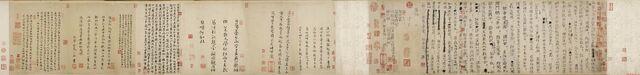 File:Zizhi tongjian by Sima Guang (incomplete).jpg