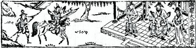 Hua Guan Suo zhuan image page 12