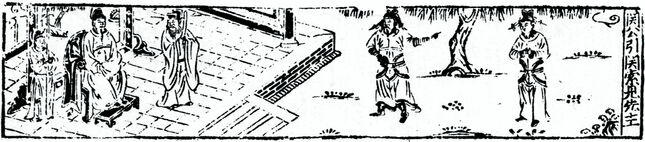 Hua Guan Suo zhuan image page 17