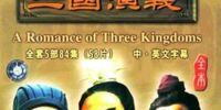 A Romance of Three Kingdoms (1994)
