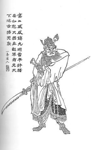 File:Xu Chu - Qing SGYY.jpg