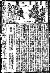 SGZ Pinghua page 23