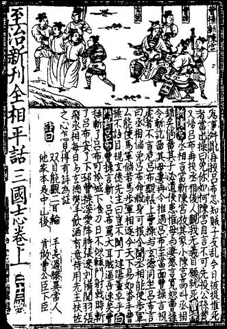 File:SGZ Pinghua page 23.png