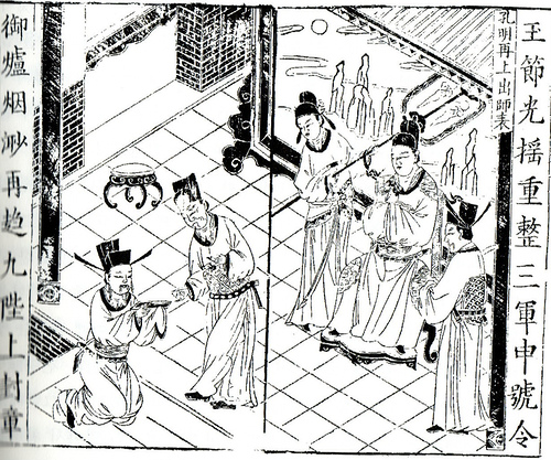 File:Zhuge Liang submits his second memorial.jpg