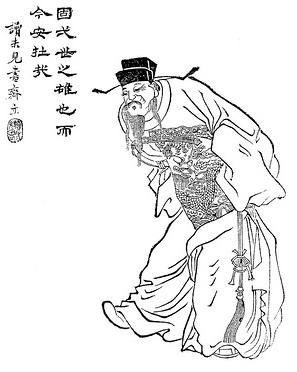 File:Cao Cao - Qing SGYY.jpg