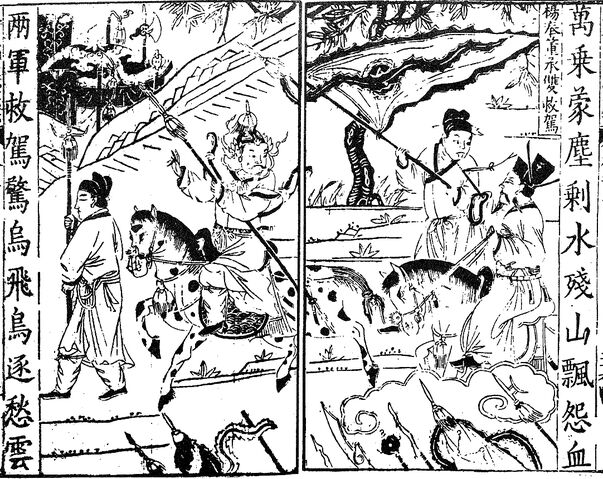 File:Chapter 13.2 - Yang Feng and Dong Cheng escort the Emperor.jpg