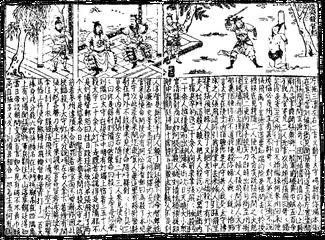 SGZ Pinghua page 12