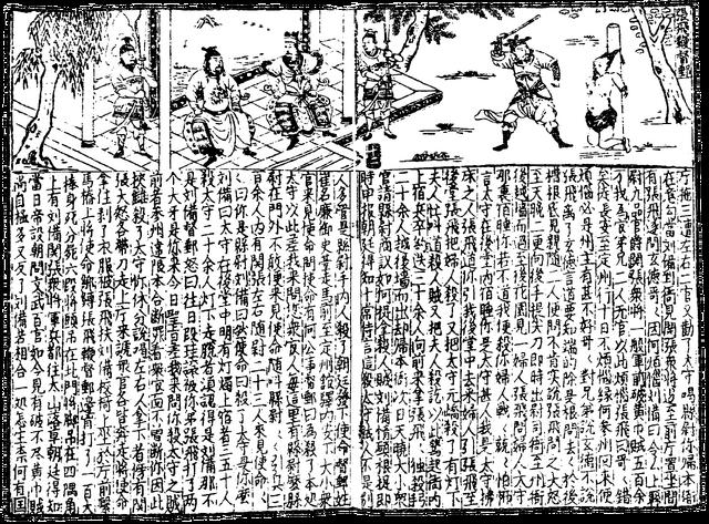 File:SGZ Pinghua page 12.png