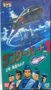 Bandai-VHS-1-FRONT
