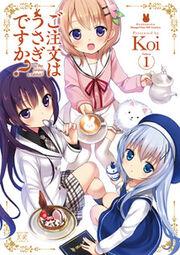 Gochūmon wa Usagi Desu ka volume 1 cover