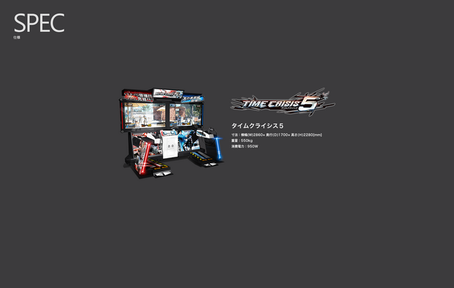 File:Time Crisis 5 Specifications.png