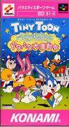 2386631-tiny toon adventures dotabata daiundoukai cover