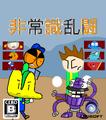 Thumbnail for version as of 18:15, May 19, 2015