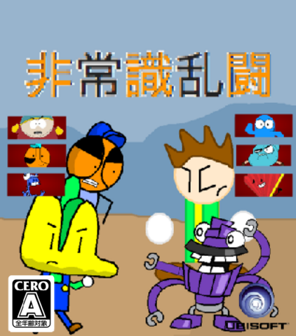 File:Insane Brawl Poster Japanese.png