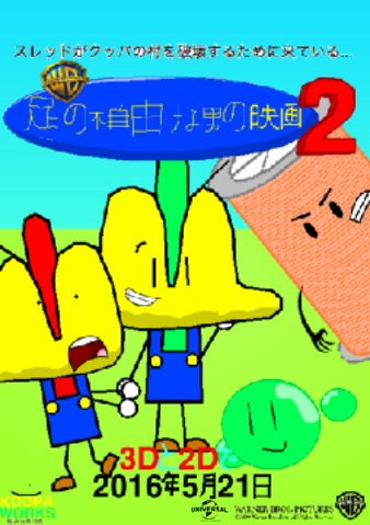 File:TKTMM2 Japanese Poster.png