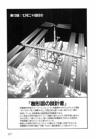 File:Toaru Kagaku no Railgun Manga Chapter 012.jpg