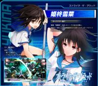 DengekiBunkoFightingClimax Yukina