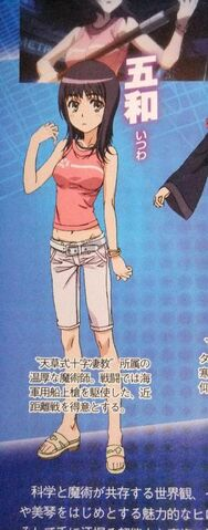 File:Itsuwa anime.jpg