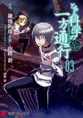 Toaru Kagaku no Accelerator v03 cover