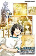 A Certain Magical Index Manga v14 Chinese cover