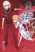 Toaru Majutsu no Index Light Novel v05 Chinese cover