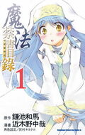 A Certain Magical Index Manga v01 Chinese cover