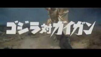 Godzilla vs Gigan (1972) - Trailer