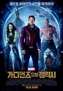 Guardians of the galaxy ver13