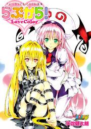 To LOVE-Ru Love Color