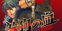 Togainu no Chi Anthology