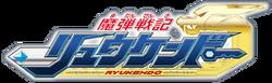 Ryukendo
