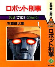 Robot Keiji Manga