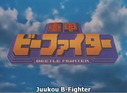File:Juuko B-Fighter Main-Title.png