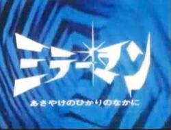 Mirrorman Logo