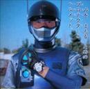 File:Blue SWAT.png