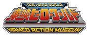 Toei Hero World Museum logo