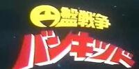 Enban Sensō Bankid