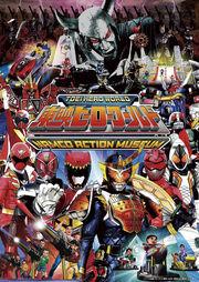 Toei Hero World Namco Action Museum