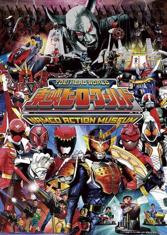 File:Toei Hero World Namco Action Museum.jpg