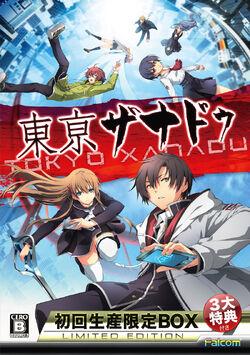 Tokyo Xanadu Limited Edition Boxart