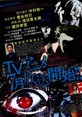 File:Tokyo Ghoul TV ad 4.jpg