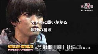 舞台『東京喰種トーキョーグール』DVD BD CM LONG ver.