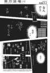 Re Chapter 087