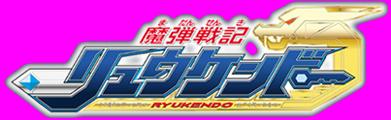 File:Ryukendo.png