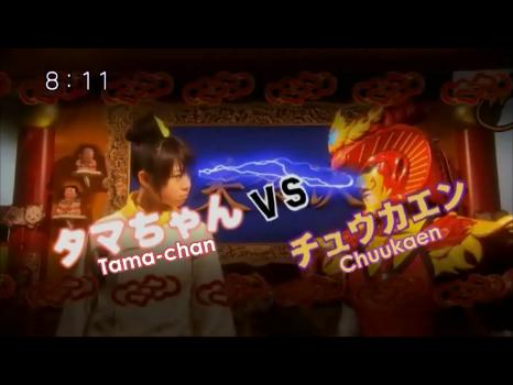 File:Tama-chan vs Chuukaen.png