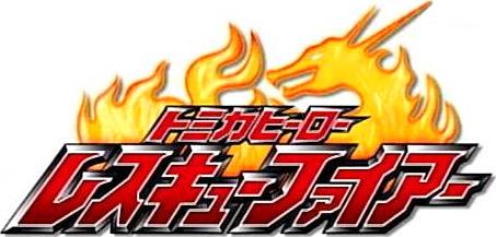 File:Rescue Fire Logo.jpg