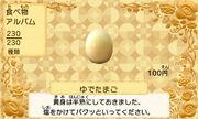 Yude tamago jp