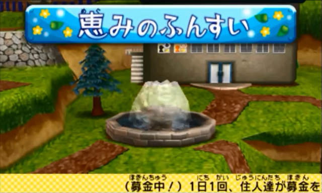 File:Fountain Title.png