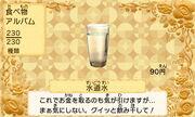 Tap water jp