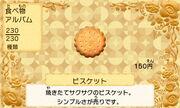 Biscuit jp